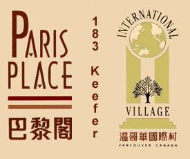 Paris Place, 183 Keefer Pl, BC